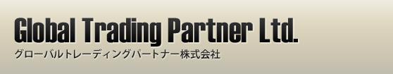 グローバルトレーディングパートナー株式会社